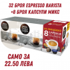 Dolce Gusto Barista 32 капсули + 8 капсули микс